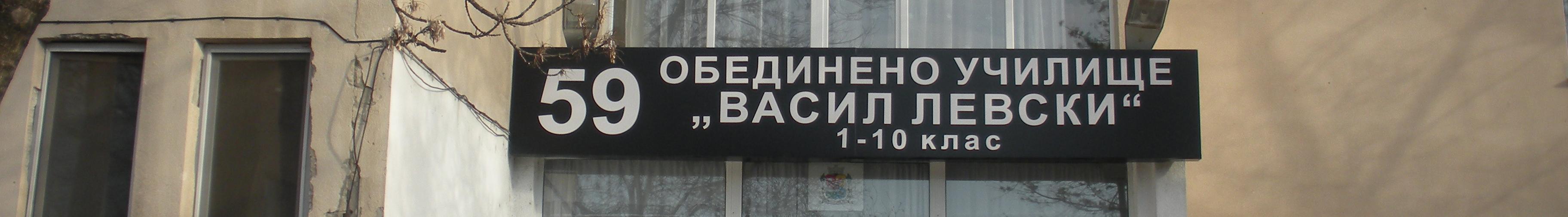 59 СОУ